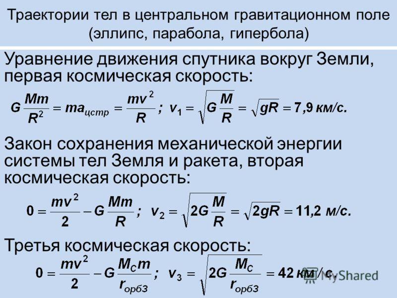 Траектории тел в центральном гравитационном поле (эллипс, парабола, гипербола) Уравнение движения спутника вокруг Земли, первая космическая скорость: Закон сохранения механической энергии системы тел Земля и ракета, вторая космическая скорость: Треть