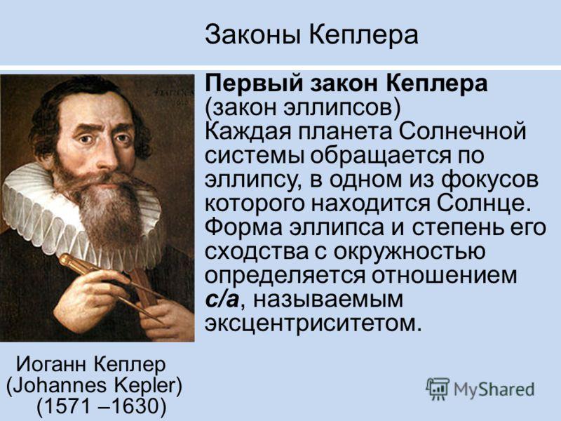 Законы Кеплера Первый закон Кеплера (закон эллипсов) Каждая планета Солнечной системы обращается по эллипсу, в одном из фокусов которого находится Солнце. Форма эллипса и степень его сходства с окружностью определяется отношением с/а, называемым эксц