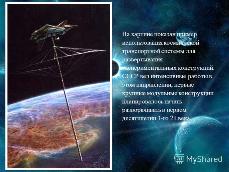На картине показан пример использования космической транспортной системы для развертывания экспериментальных конструкций. СССР вел интенсивные работы в этом направлении, первые крупные модульные конструкции планировалось начать разворачивать в первом