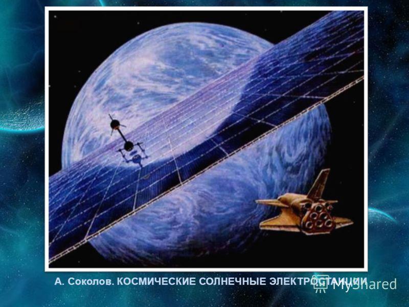 А. Соколов. КОСМИЧЕСКИЕ СОЛНЕЧНЫЕ ЭЛЕКТРОСТАНЦИИ