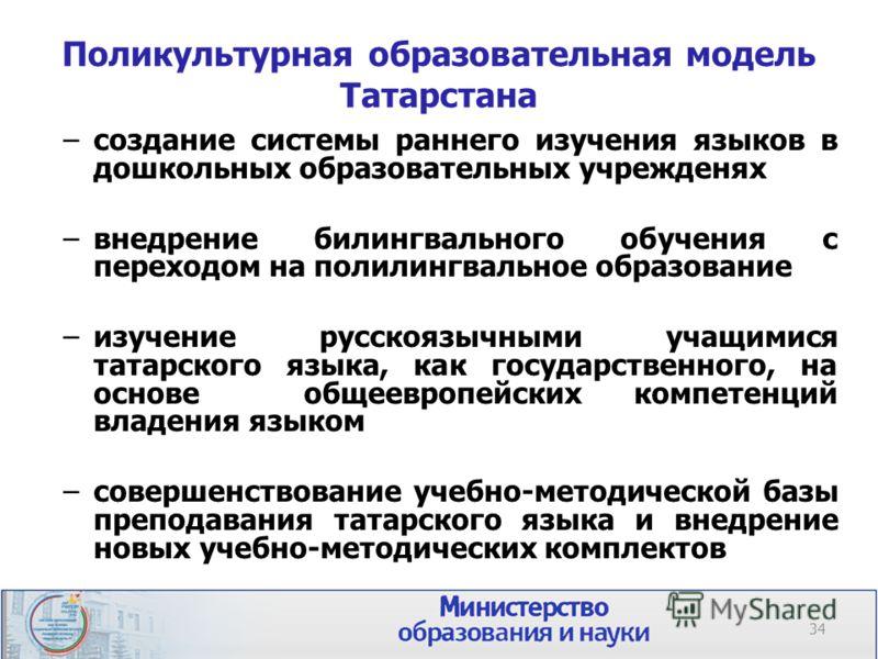 Поликультурная образовательная модель Татарстана создание системы раннего изучения языков в дошкольных образовательных учрежденях внедрение билингвального обучения с переходом на полилингвальное образование изучение русскоязычными учащимися татарског