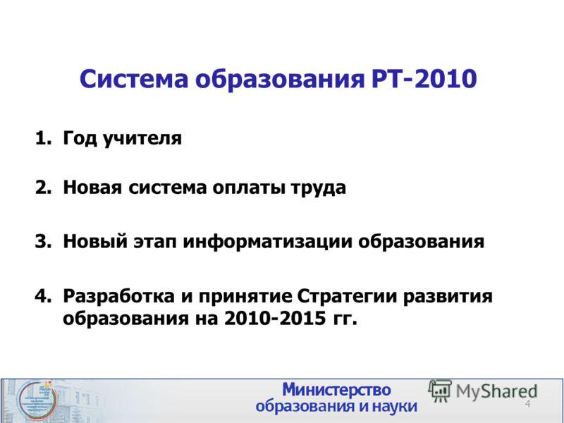 Система образования РТ-2010 1.Год учителя 2.Новая система оплаты труда 3.Новый этап информатизации образования 4.Разработка и принятие Стратегии развития образования на 2010-2015 гг. 4