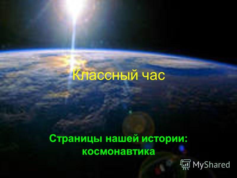 Классный час Страницы нашей истории: космонавтика