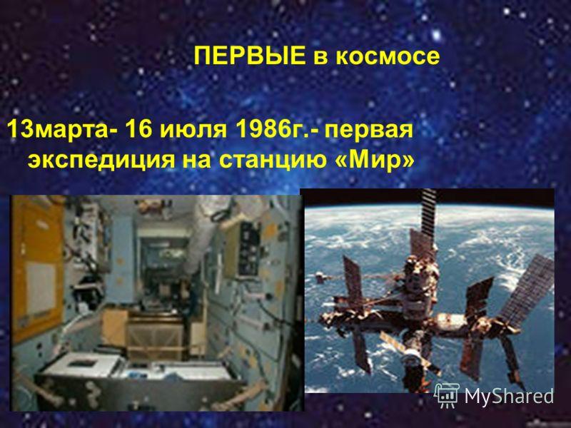 ПЕРВЫЕ в космосе 13марта- 16 июля 1986г.- первая экспедиция на станцию «Мир»