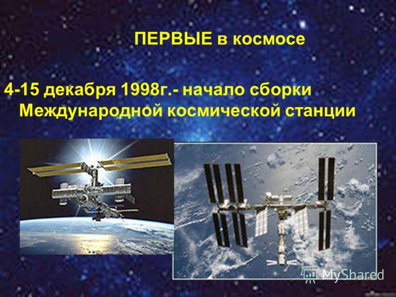 ПЕРВЫЕ в космосе 4-15 декабря 1998г.- начало сборки Международной космической станции