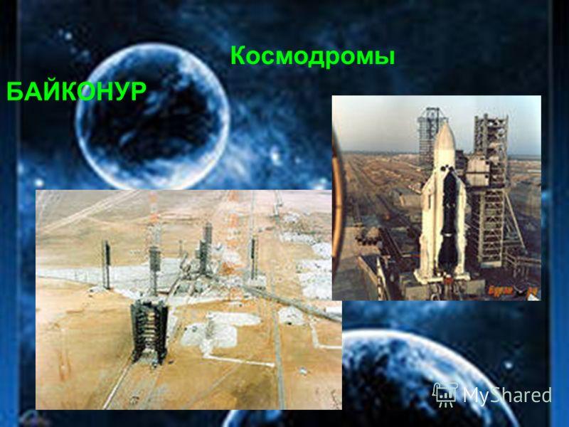 Космодромы БАЙКОНУР