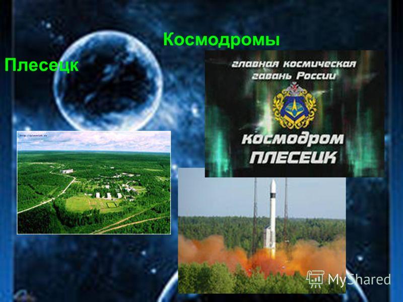 Космодромы Плесецк