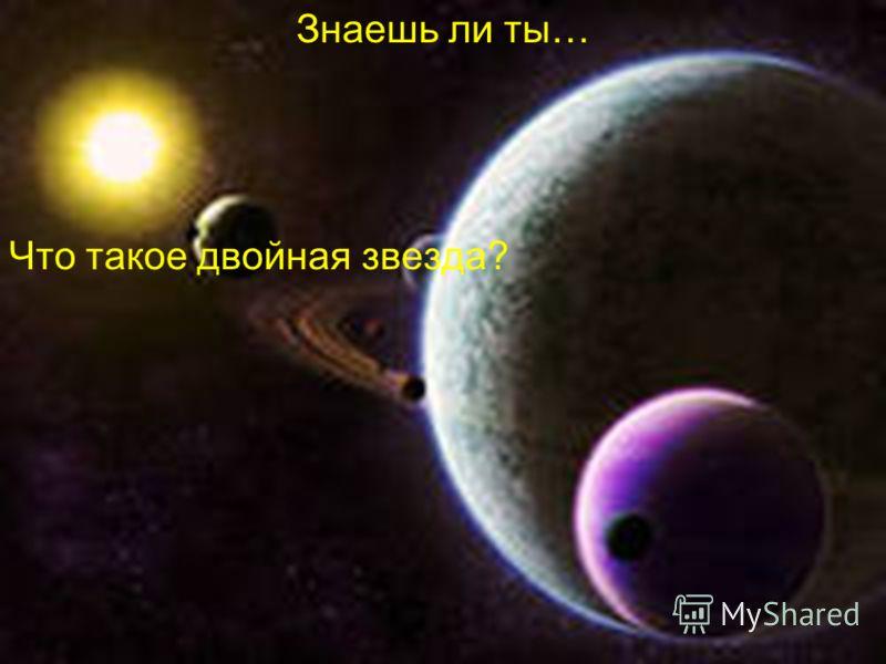 Знаешь ли ты… Что такое двойная звезда?