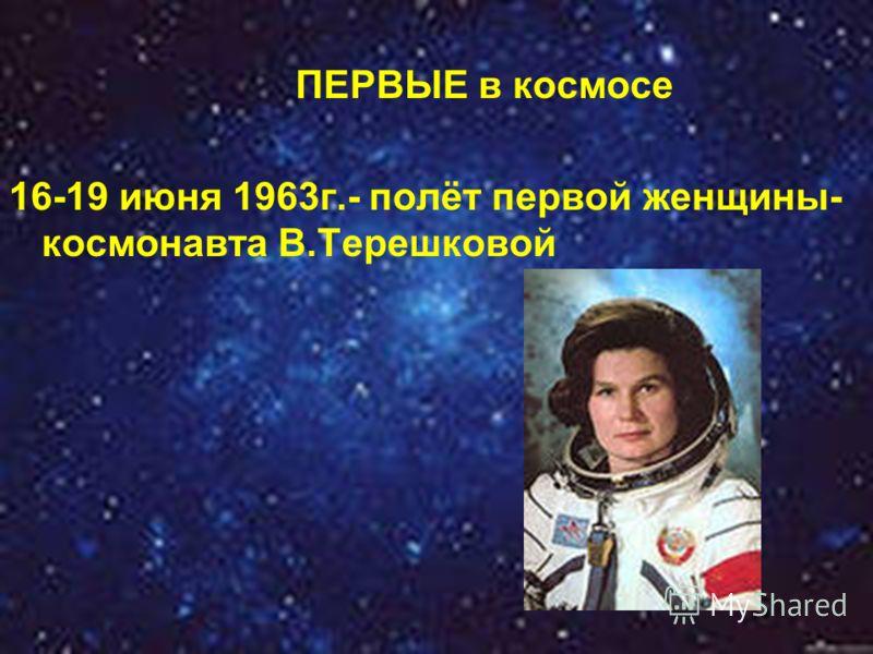 ПЕРВЫЕ в космосе 16-19 июня 1963г.- полёт первой женщины- космонавта В.Терешковой