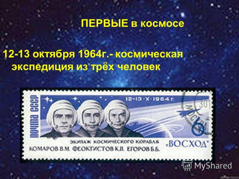ПЕРВЫЕ в космосе 12-13 октября 1964г.- космическая экспедиция из трёх человек