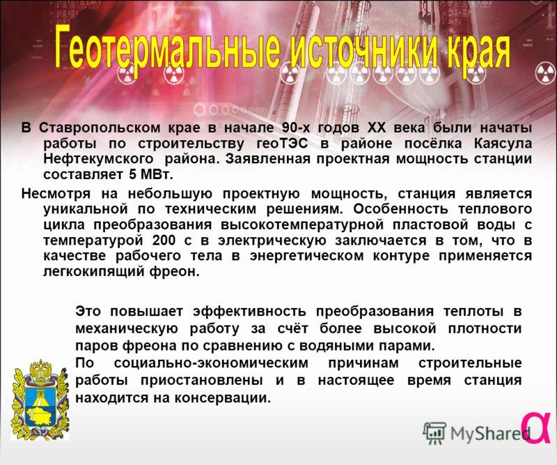 В Ставропольском крае в начале 90-х годов XX века были начаты работы по строительству геоТЭС в районе посёлка Каясула Нефтекумского района. Заявленная проектная мощность станции составляет 5 МВт. Несмотря на небольшую проектную мощность, станция явля