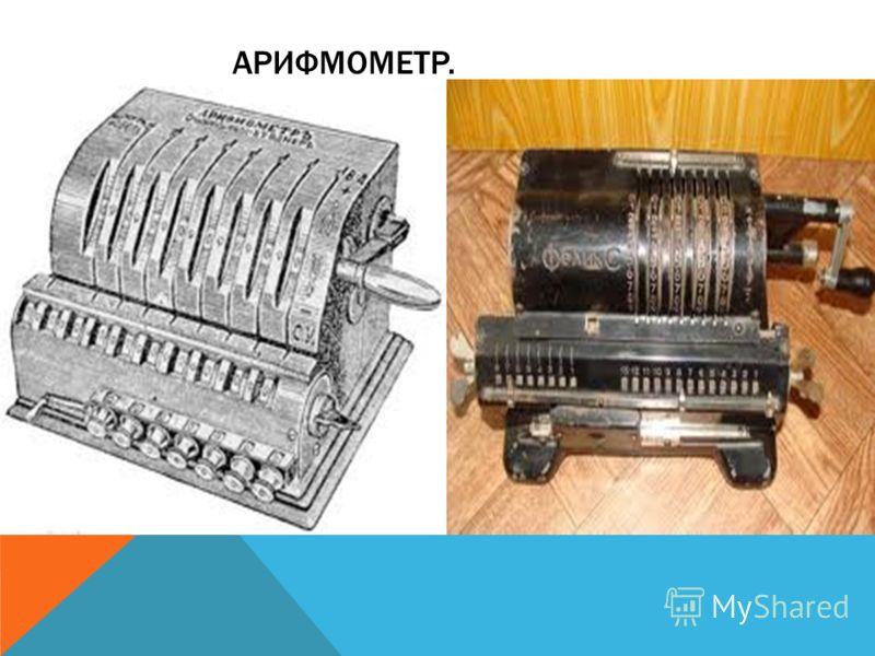 АРИФМОМЕТР.