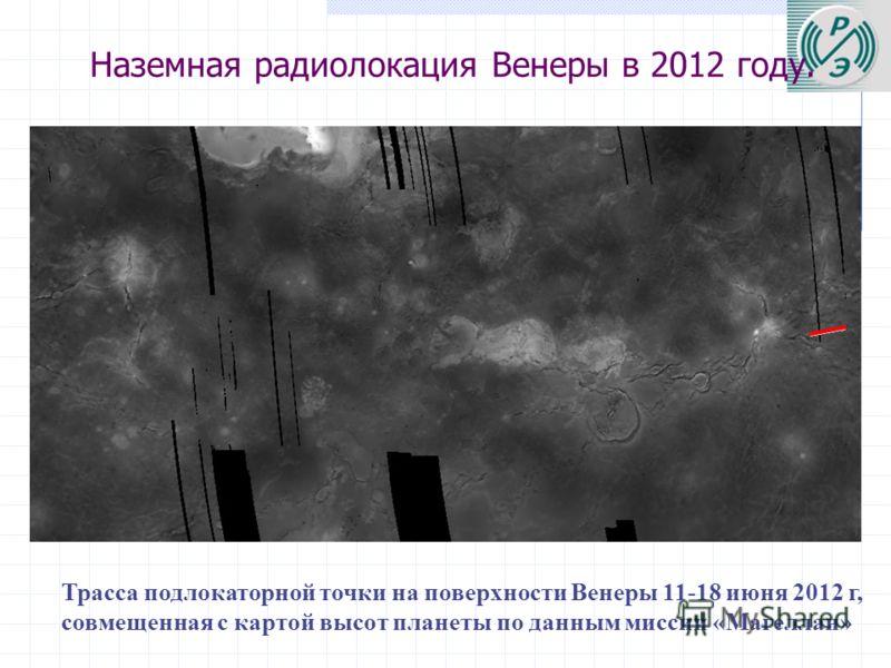 Наземная радиолокация Венеры в 2012 году. Трасса подлокаторной точки на поверхности Венеры 11-18 июня 2012 г, совмещенная с картой высот планеты по данным миссии «Магеллан»