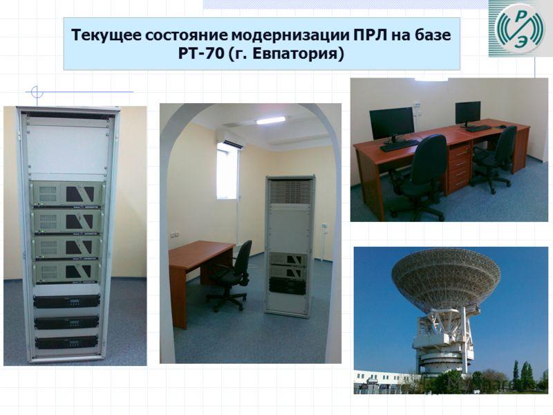 7 Текущее состояние модернизации ПРЛ на базе РТ-70 (г. Евпатория)