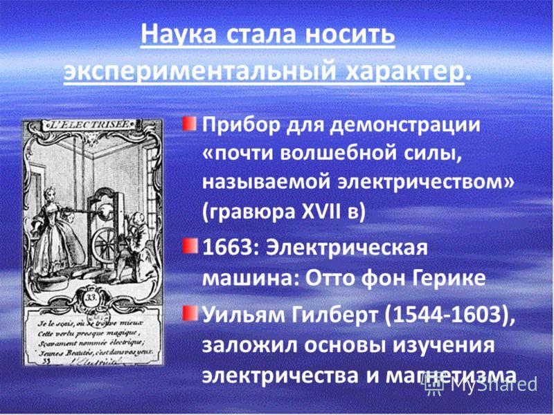Великие умы - Леонардо да Винчи, Андреас Везалий, далеко опередили свое время.