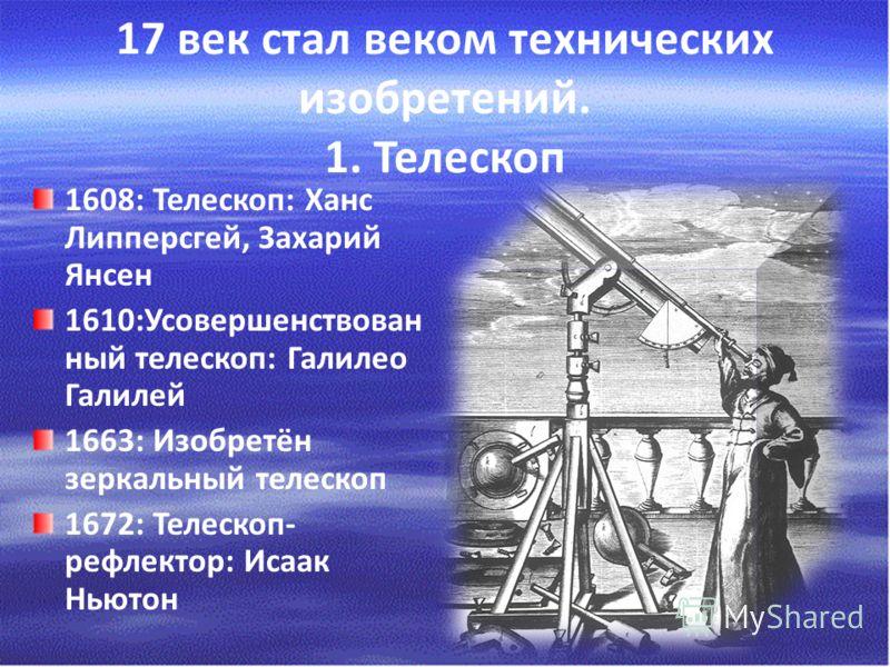 Наука стала носить экспериментальный характер. Прибор для демонстрации «почти волшебной силы, называемой электричеством» (гравюра XVII в) 1663: Электрическая машина: Отто фон Герике Уильям Гилберт (1544-1603), заложил основы изучения электричества и