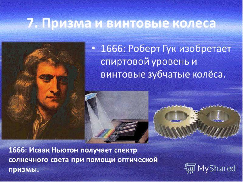 Еще ранее были изобретены каравеллы – корабли, обеспечившие открытие Нового света Каравеллы Колумба
