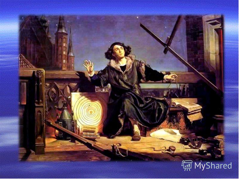 Николай Коперник изменил представление о мироздании. Земля перестала быть центром Вселенной, ее место заняло Солнце – (Гелиос – отсюда гелиоцентрическая система Коперника.) Звезды остались неподвижными, но расстояние между ними и Землей увеличилось: