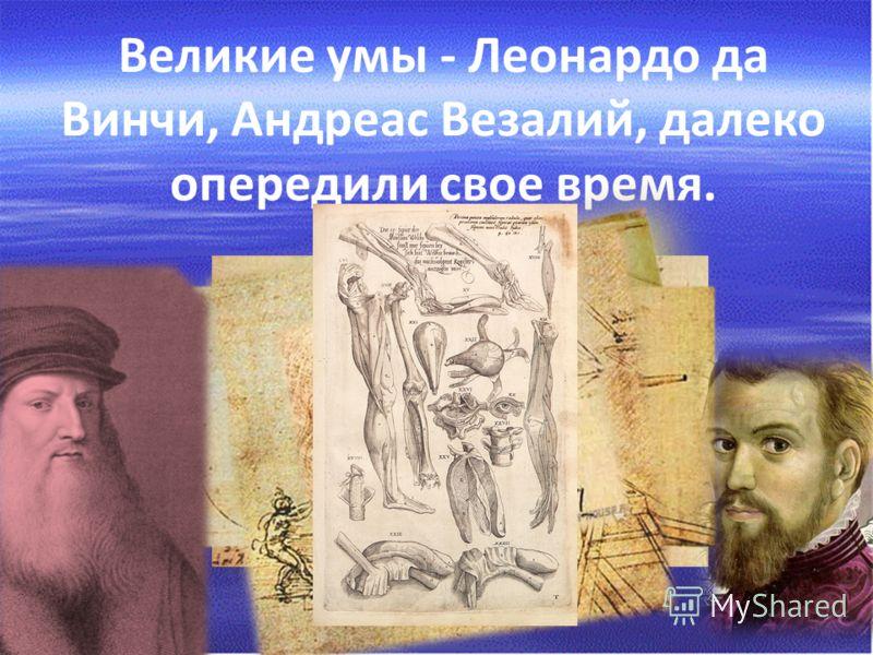 Ян Матейко. «Астроном Коперник. Разговор с Богом»