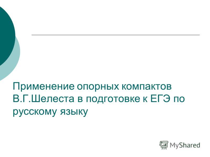 Применение опорных компактов В.Г.Шелеста в подготовке к ЕГЭ по русскому языку