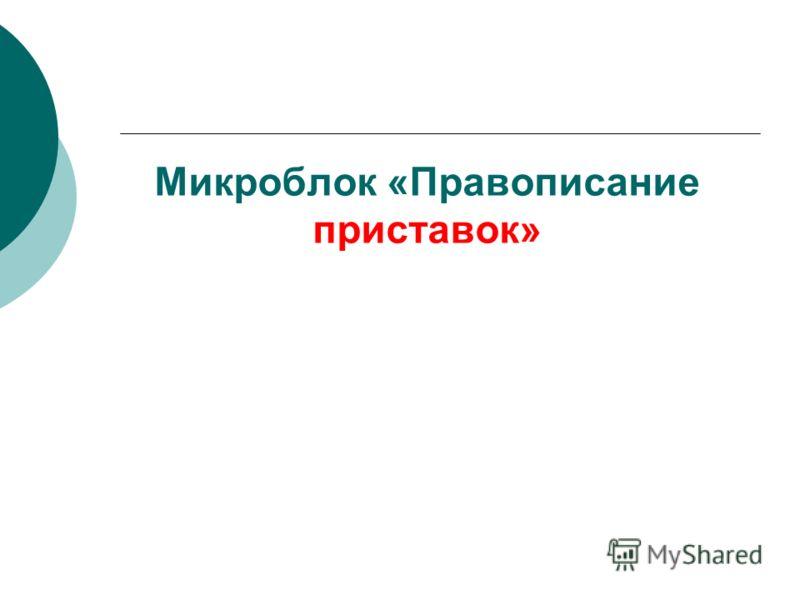 Микроблок «Правописание приставок»