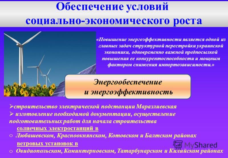 Обеспечение условий социально-экономического роста «Повышение энергоэффективности является одной из главных задач структурной перестройки украинской экономики, одновременно важной предпосылкой повышения ее конкурентоспособности и мощным фактором сниж