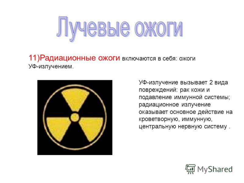 11)Радиационные ожоги включаются в себя: ожоги УФ-излучением. УФ-излучение вызывает 2 вида повреждений: рак кожи и подавление иммунной системы; радиационное излучение оказывает основное действие на кроветворную, иммунную, центральную нервную систему.
