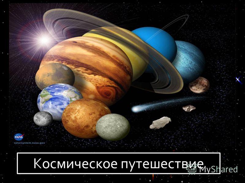 Открытый космос космическое