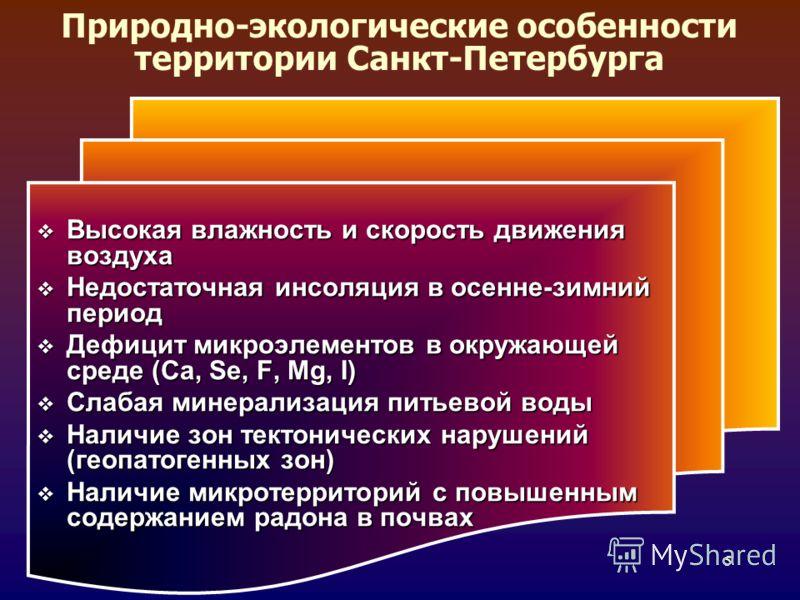 5 Природно-экологические особенности территории Санкт-Петербурга Высокая влажность и скорость движения воздуха Высокая влажность и скорость движения воздуха Недостаточная инсоляция в осенне-зимний период Недостаточная инсоляция в осенне-зимний период