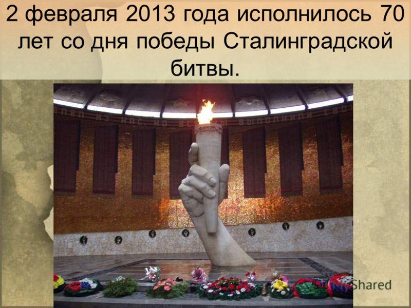 2 февраля 2013 года исполнилось 70 лет со дня победы Сталинградской битвы.