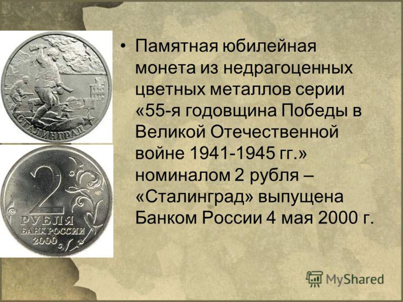 Памятная юбилейная монета из недрагоценных цветных металлов серии «55-я годовщина Победы в Великой Отечественной войне 1941-1945 гг.» номиналом 2 рубля – «Сталинград» выпущена Банком России 4 мая 2000 г.
