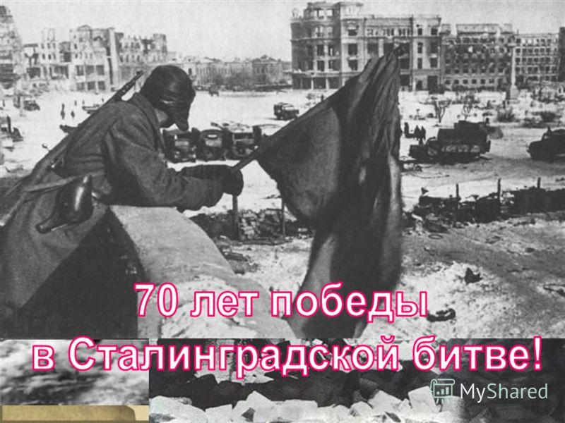 Победа под Сталинградом продемонстрировала возросшую мощь Красной Армии и военное искусство советских военачальников. В Сталинградской битве Красная Армия впервые осуществила наступательную операцию группы фронтов по окружению и уничтожению крупной г