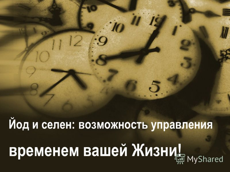 Йод и селен: возможность управления временем вашей Жизни!