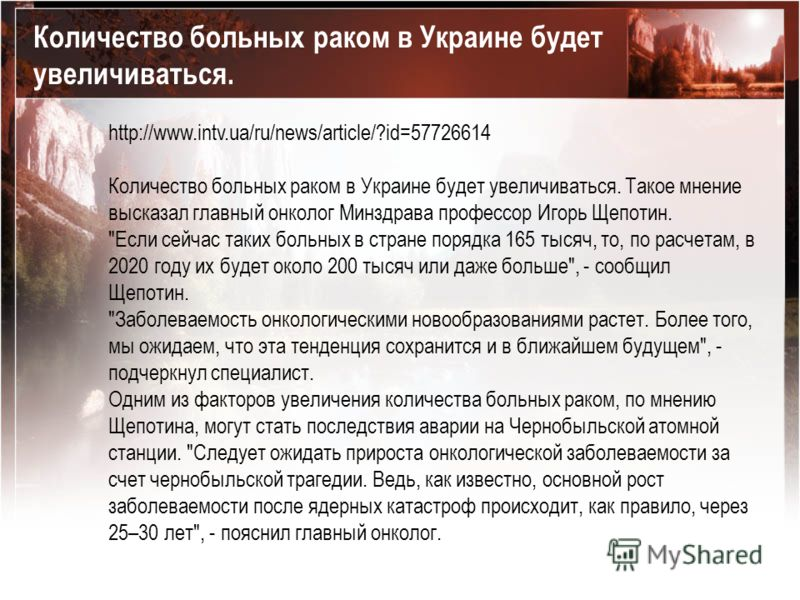 http://www.intv.ua/ru/news/article/?id=57726614 Количество больных раком в Украине будет увеличиваться. Такое мнение высказал главный онколог Минздрава профессор Игорь Щепотин.