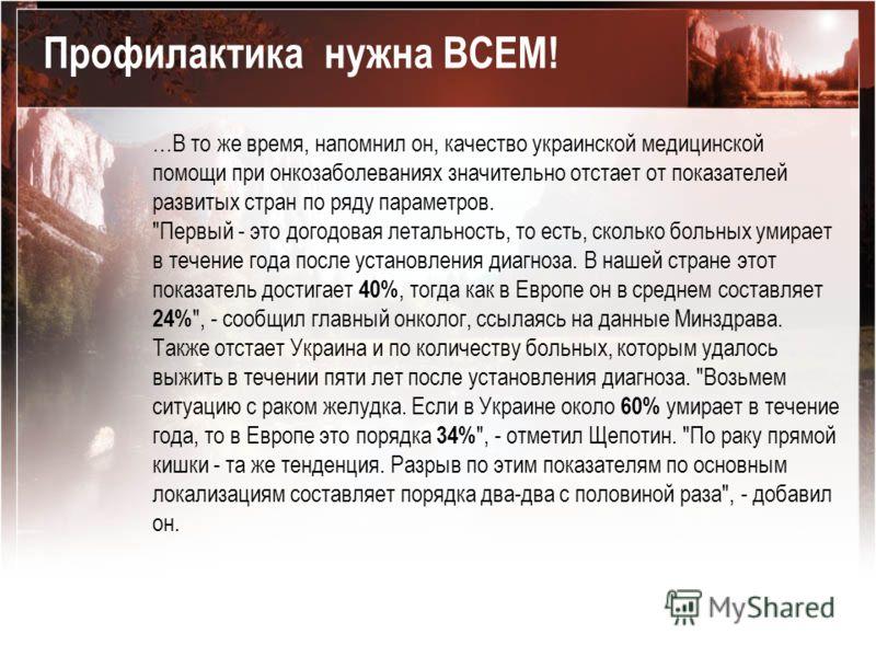 …В то же время, напомнил он, качество украинской медицинской помощи при онкозаболеваниях значительно отстает от показателей развитых стран по ряду параметров.