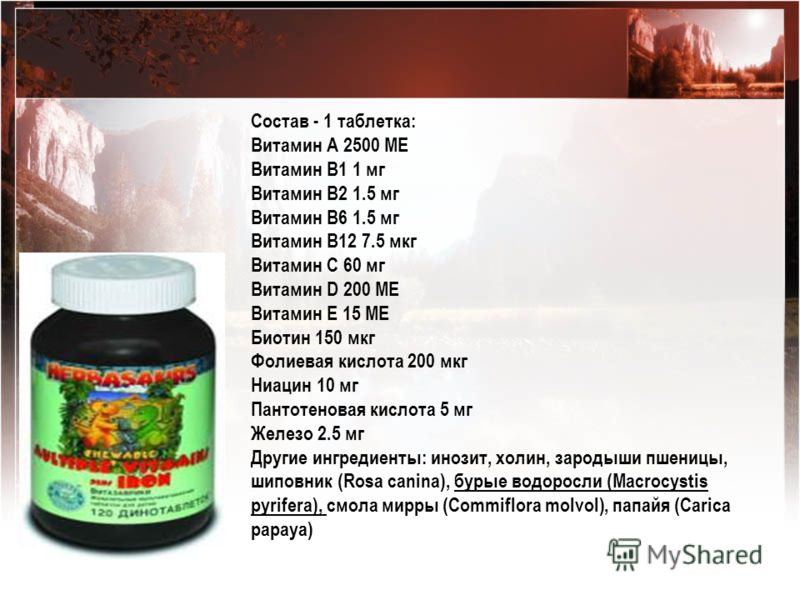 Состав - 1 таблетка: Витамин А 2500 МЕ Витамин В1 1 мг Витамин В2 1.5 мг Витамин В6 1.5 мг Витамин В12 7.5 мкг Витамин С 60 мг Витамин D 200 МЕ Витамин Е 15 МЕ Биотин 150 мкг Фолиевая кислота 200 мкг Ниацин 10 мг Пантотеновая кислота 5 мг Железо 2.5