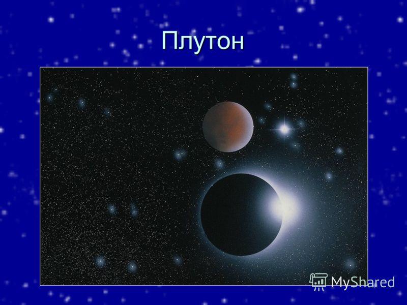 Размером с Луну Плутон – крошечная планета, не больше нашей Луны. Вместе со своим спутником Хароном он целиком уместился бы на территории США. Некоторые астрономы полагают, что это даже не планета, а лишь астероид. Плутон находится на самом краю Солн