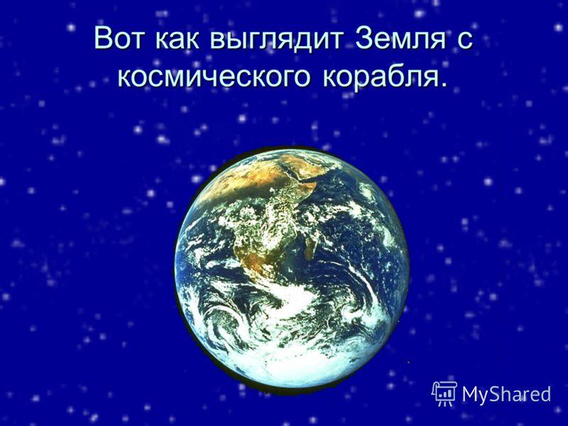 Наша планета Как известно, Земля единственная, где живут люди, растения и животные. Земля состоит из камня и металла. Обширные пространства суши называются материками. Планета Земля обращается вокруг Солнца. За год она совершает полный виток вокруг н