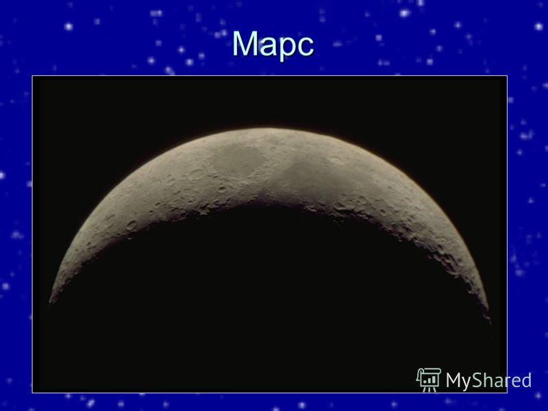 Марс Марс в два раза меньше Земли. Его поверхность похожа на огромную пустыню. Разряженная атмосфера Марса состоит в основном из углекислого газа. На Марсе есть полярные ледяные шапки. Вулканы – одна из достопримечательностей Марса. Гора Олимп – самы
