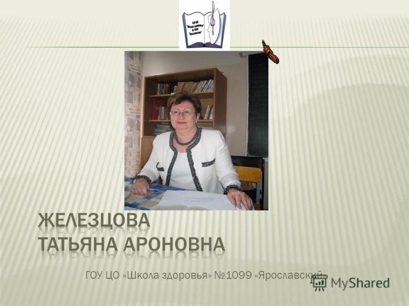 ГОУ ЦО «Школа здоровья» 1099 «Ярославский»