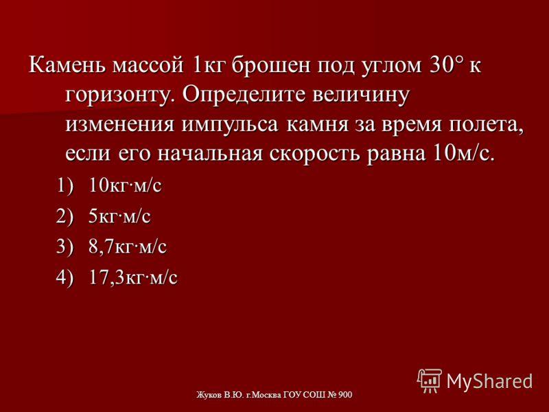 Жуков В.Ю. г.Москва ГОУ СОШ 900 Брусок движется вдоль оси X. На рисунке показан график зависимости проекции импульса бруска на ось Х от времени. Какой из графиков показывает зависимость проекции на ось Х результирующей силы, действующей на брусок? 1)
