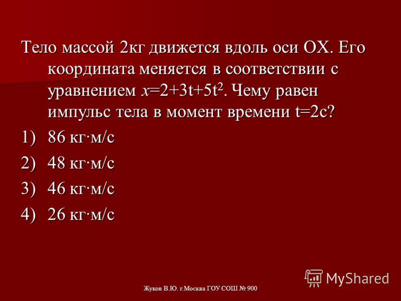 Жуков В.Ю. г.Москва ГОУ СОШ 900 Скорость легкового автомобиля в 2 раза больше скорости грузового, а масса грузового автомобиля в 2 раза больше массы легкового. Сравните значения импульсов легкового p 1 и грузового p 2 автомобилей. 1)p 1 = p 2. 2)p 1