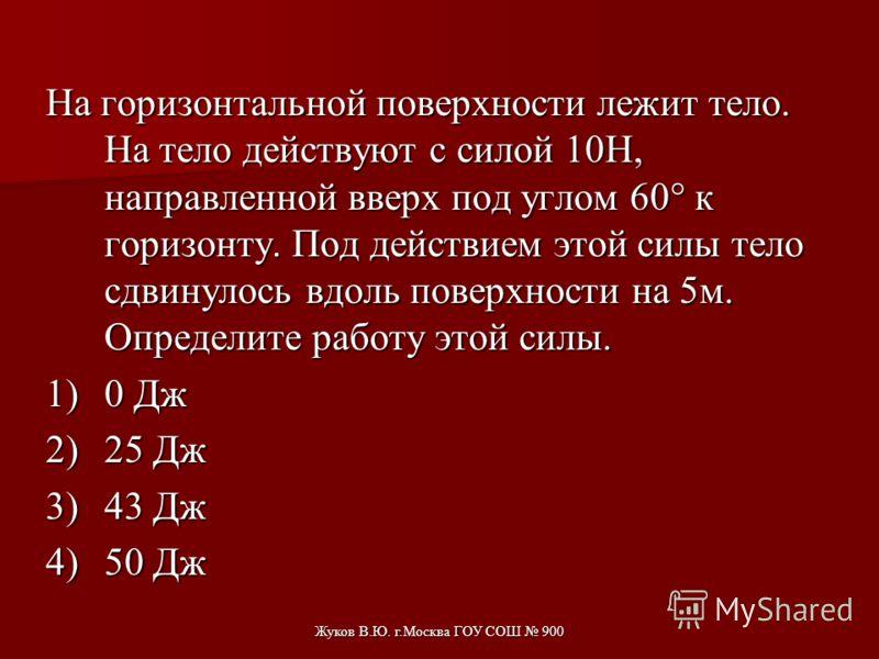 Жуков В.Ю. г.Москва ГОУ СОШ 900 На рисунке представлены три варианта взаимного расположения векторов силы F, действующей на тело, и скорости υ тела. В каком случае работа силы F положительна? 1)А. 2)Б. 3)В. 4)Ни в одном из случаев представленных на р