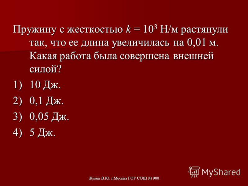 Жуков В.Ю. г.Москва ГОУ СОШ 900 Гвоздь длиной 10см забивают в деревянный брус одним ударом молотка. В момент удара кинетическая энергия молотка равна 3Дж. Определите среднюю силу трения гвоздя о дерево бруса. 1)300Н 2)30Н 3)0,3Н 4)0,03Н