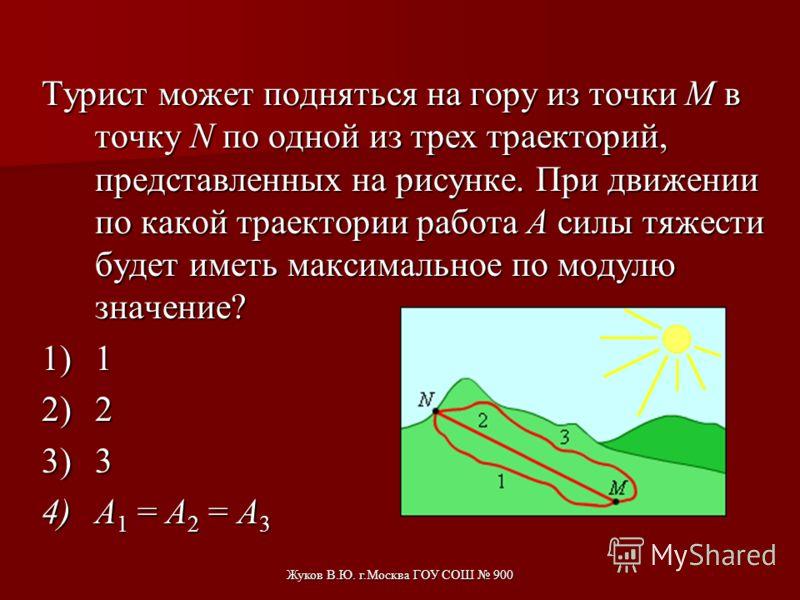 Жуков В.Ю. г.Москва ГОУ СОШ 900 Пружину с жесткостью k = 10 3 Н/м растянули так, что ее длина увеличилась на 0,01 м. Какая работа была совершена внешней силой? 1)10 Дж. 2)0,1 Дж. 3)0,05 Дж. 4)5 Дж.