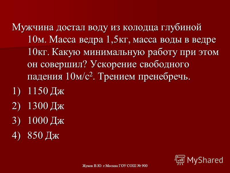 Жуков В.Ю. г.Москва ГОУ СОШ 900 Турист может подняться на гору из точки M в точку N по одной из трех траекторий, представленных на рисунке. При движении по какой траектории работа A силы тяжести будет иметь максимальное по модулю значение? 1)1 2)2 3)