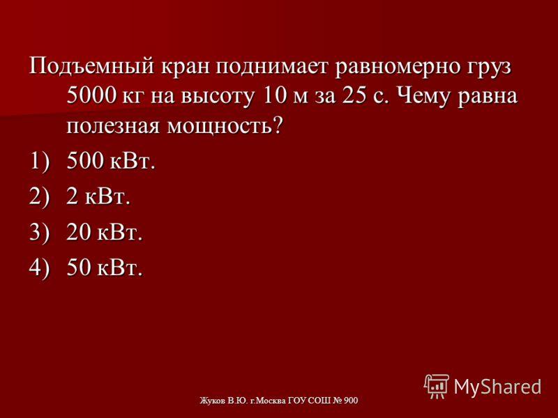 Жуков В.Ю. г.Москва ГОУ СОШ 900 Работа каких из ниже перечисленных сил: 1.силы тяготения; 2.силы упругости; 3.силы трения зависит от формы пути? 1)Только 1. 2)Только 2. 3)Только 3. 4)Все три перечисленные силы зависят от формы пути.