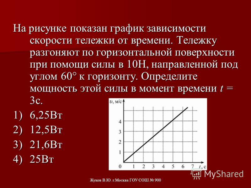 Жуков В.Ю. г.Москва ГОУ СОШ 900 На рисунке показан график зависимости работы, совершенной двигателем, от времени его действия. Определите мощность двигателя. 1)0,06Вт 2)7Вт 3)15Вт 4)105Вт