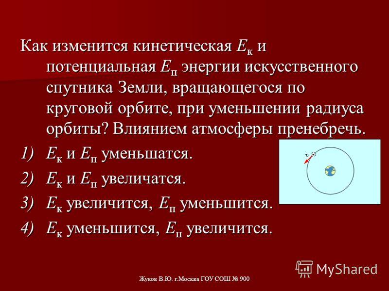 Жуков В.Ю. г.Москва ГОУ СОШ 900 Груз колеблется на пружине с амплитудой x 0. На рисунке представлены зависимости силы упругости F и потенциальной энергии E п от деформации x. Определите соотношение между E п и кинетической энергией груза E к в момент