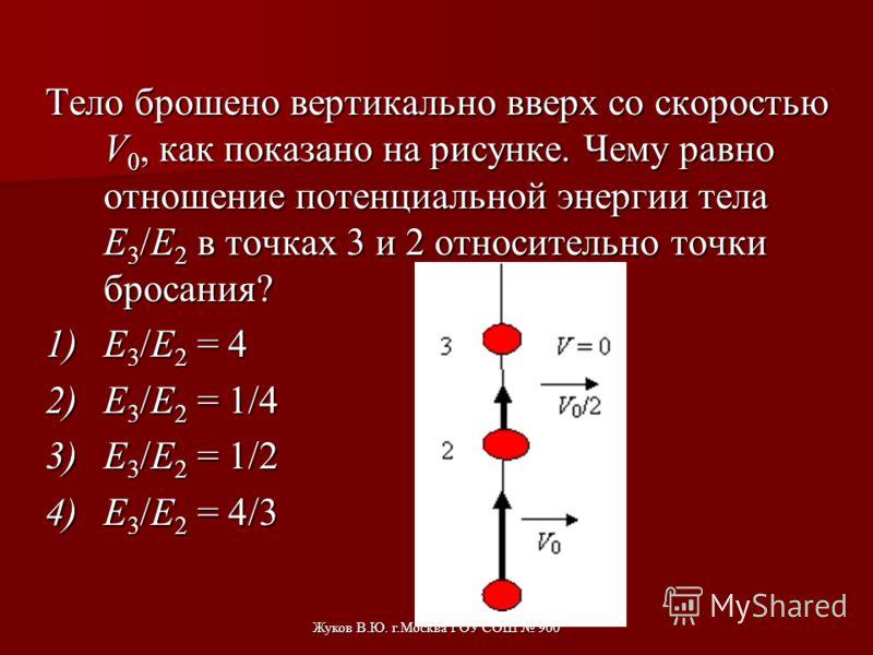 Жуков В.Ю. г.Москва ГОУ СОШ 900 На рисунке представлена траектория движения камня, брошенного под углом к горизонту. В какой точке траектории сумма кинетической и потенциальной энергии камня имеет минимальное значение (сопротивлением воздуха пренебре